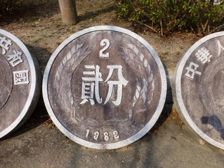 姫路太陽公園35