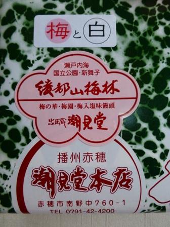 潮見堂本店4