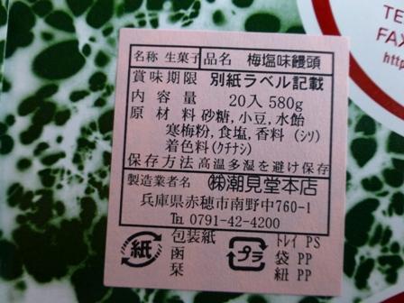 潮見堂本店6