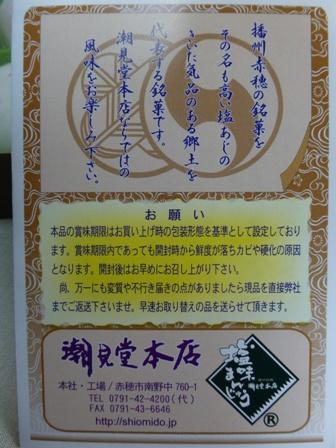 潮見堂本店10