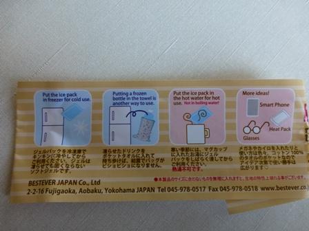 日本製ジェル付きポケットタオル9