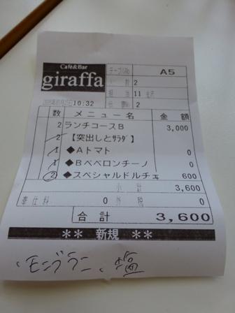 giraffa44.jpg