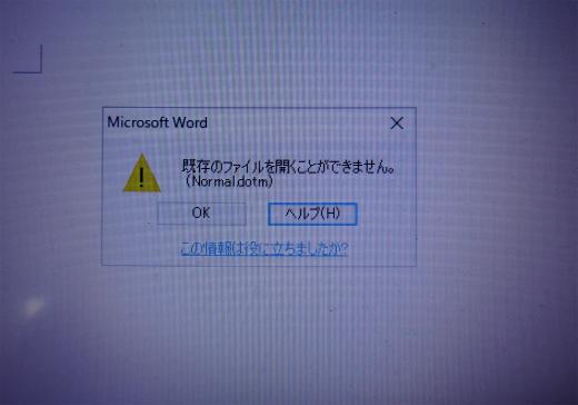 s-802-2word開くことができません