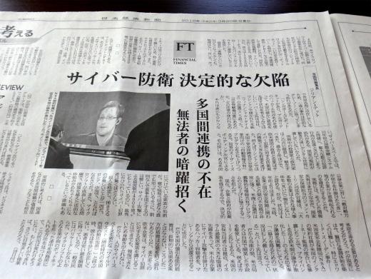 s-802-3サイバー攻撃新聞