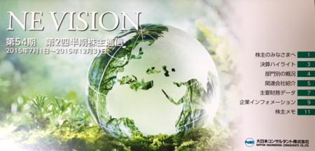 大日本コンサルタント_2016