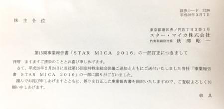 スター・マイカ_2016⑤