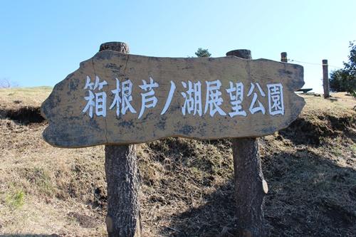 箱根芦ノ湖展望公園から見る景色
