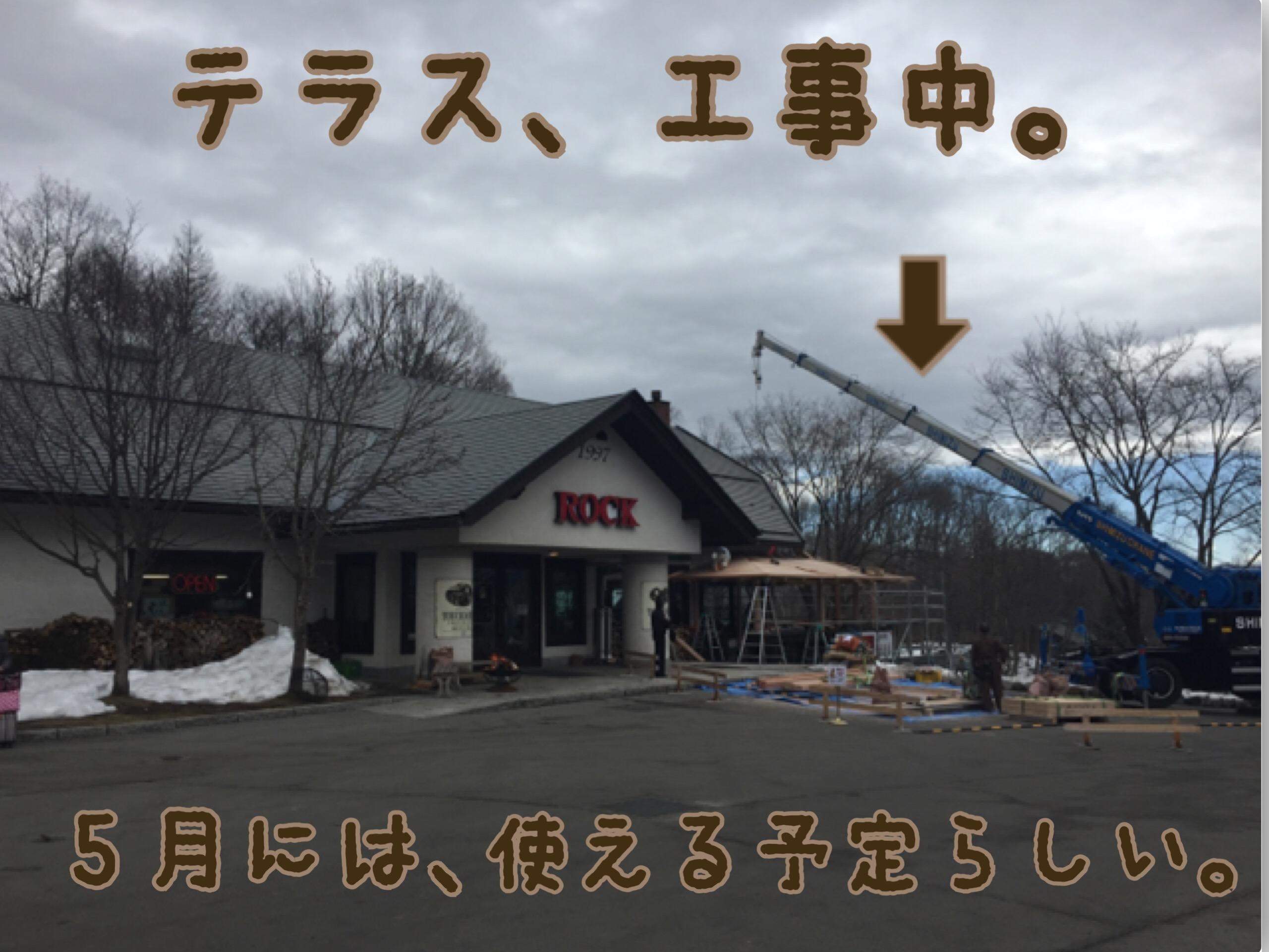 清里・ROCKと清泉寮