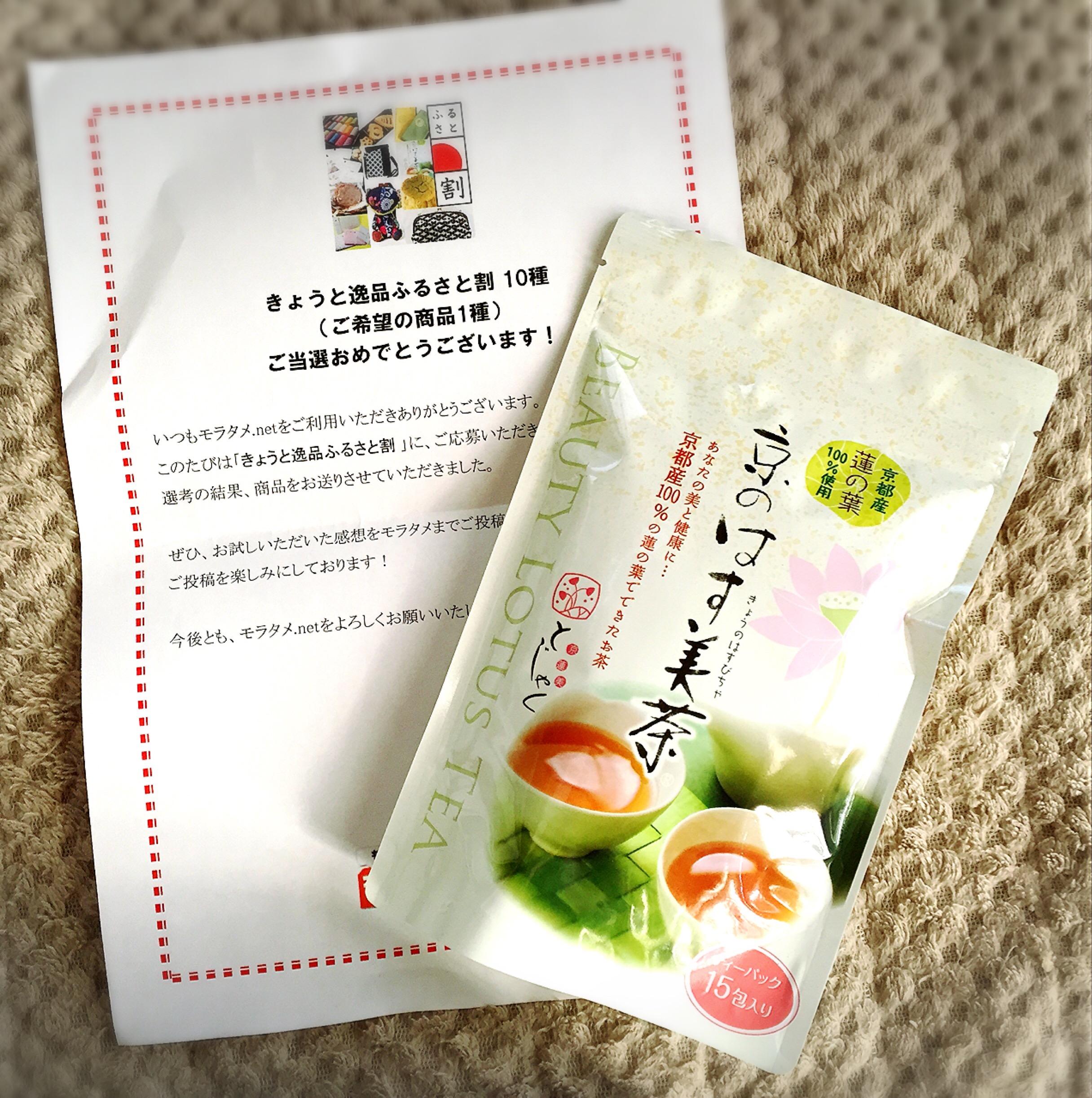 『京のはす美茶』を試してみた感想