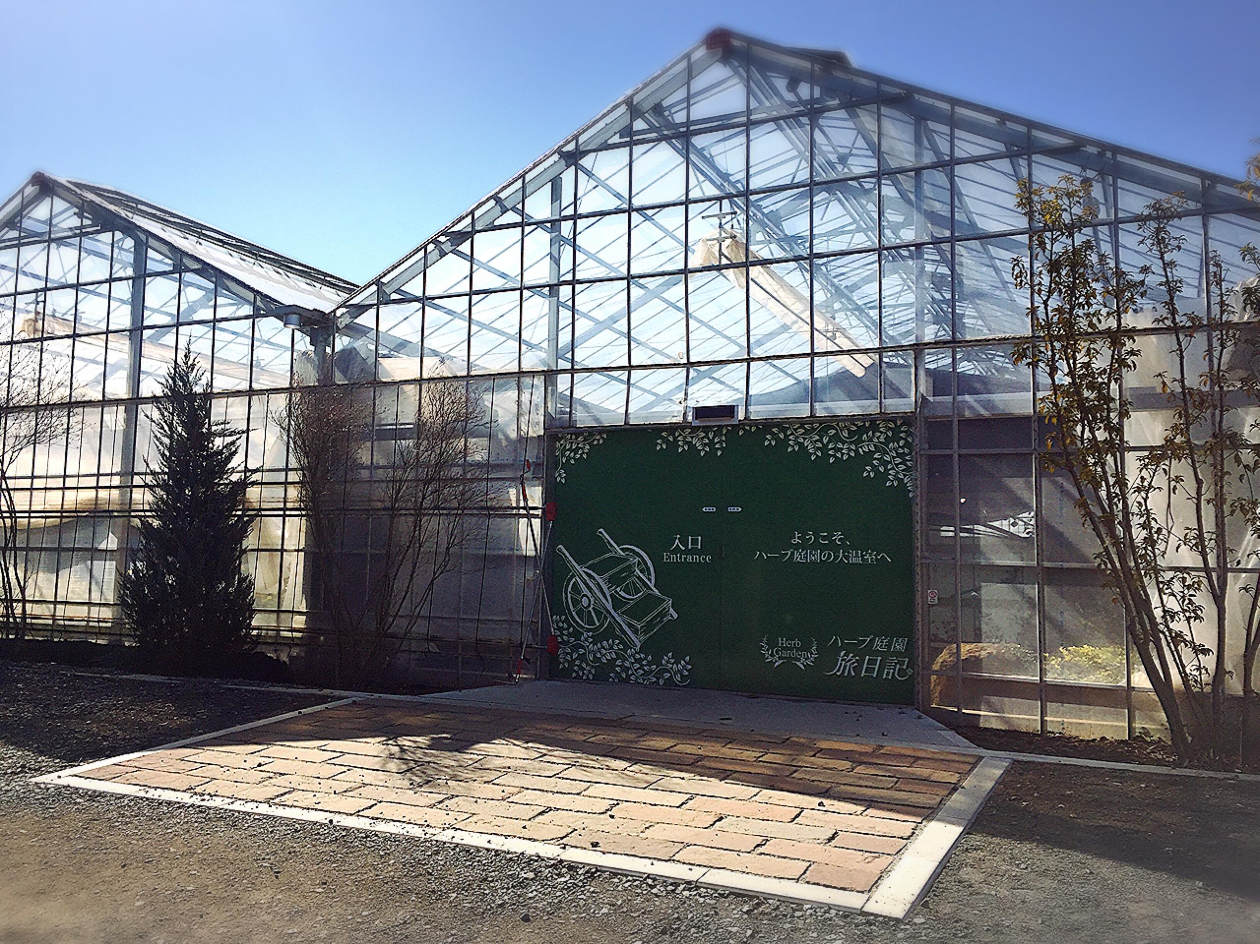 ハーブ庭園旅日記(大温室とお雛様)