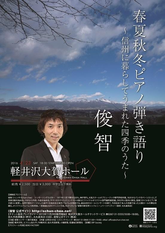 軽井沢大賀ホールコンサート 俊智ピアノ弾き語り