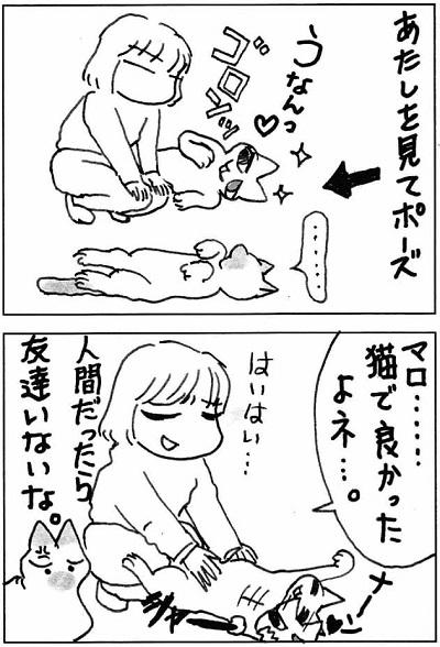 マロちゃん3-3
