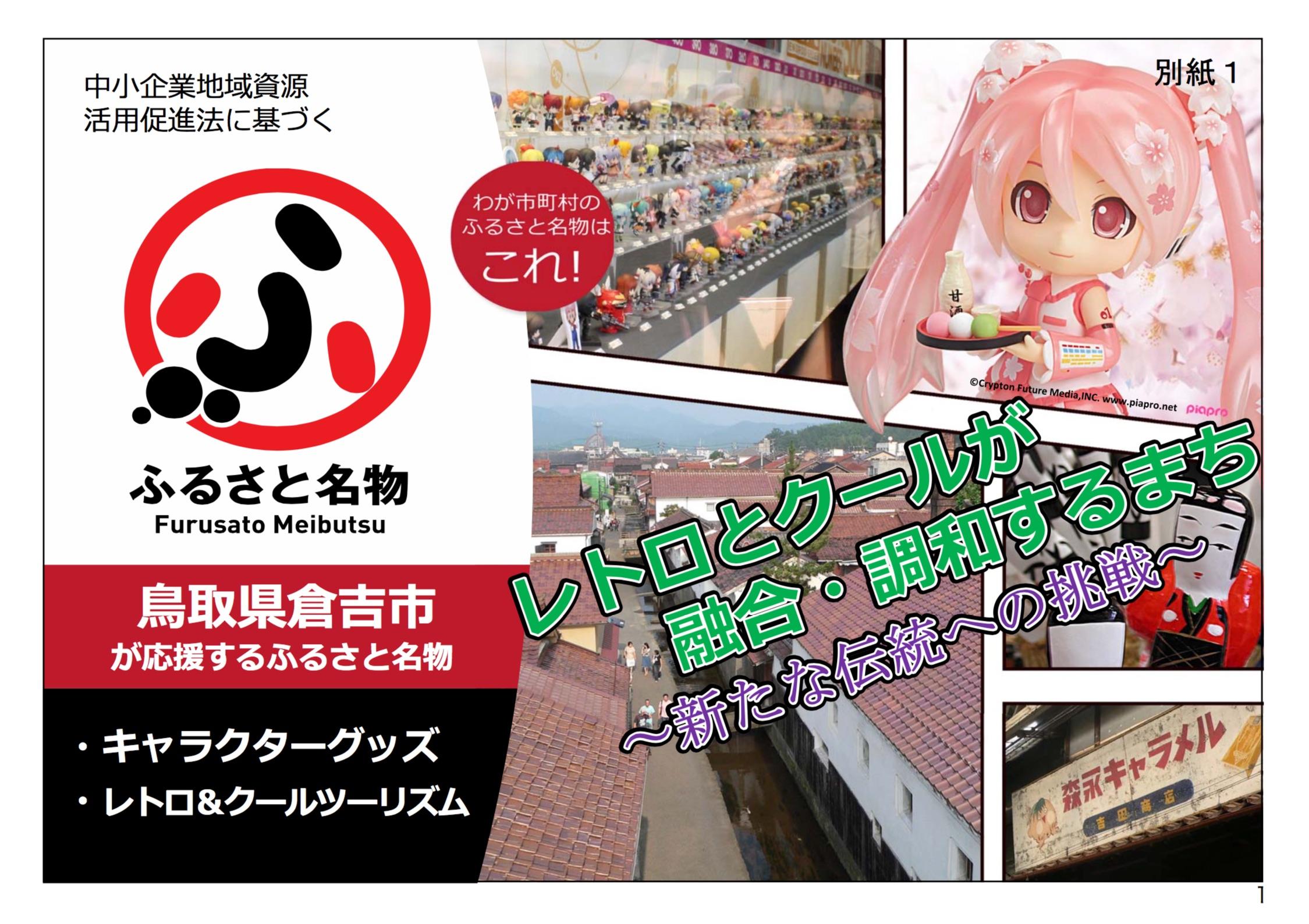 倉吉ふるさと名物応援宣言_pdf(2_13ページ)