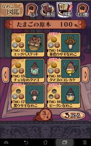 たまごの原木図鑑1603_03