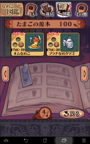 たまごの原木図鑑1603_04