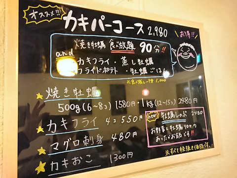 黒板メニュー@牡蠣小屋むんちゃん