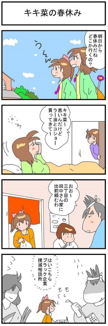 キキ菜の春休み2.