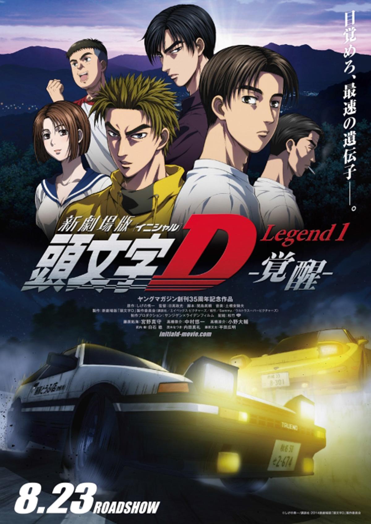 新劇場版 頭文字D Legend 1、2 見た