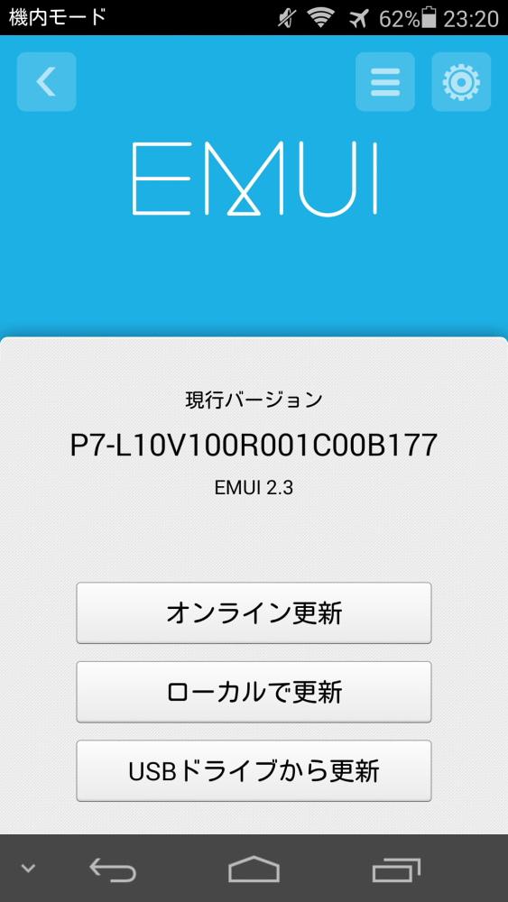Huawei Ascend P7 をLollipopにアップグレードした