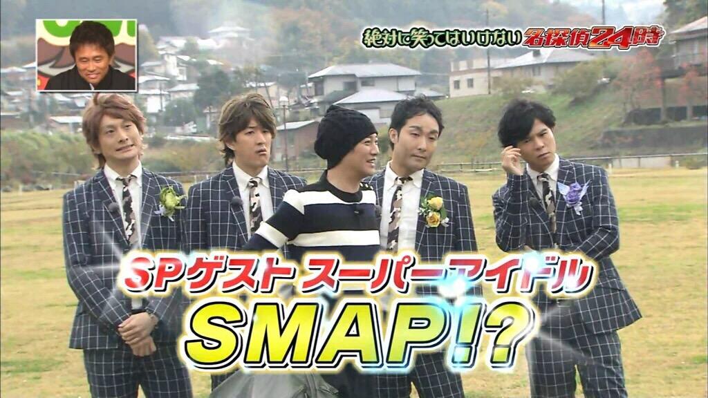 SMAP解散ってマジ?