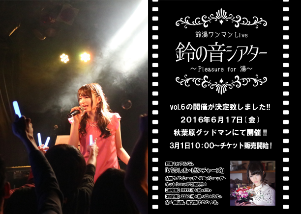 2016月6月17日「鈴の音シアター Plesure for 湯vol.6」開催決定!!