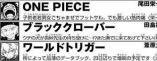 ONE PIECE 尾田栄一郎 ワールドトリガー 葦原大介