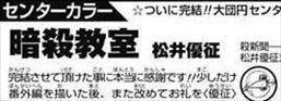 暗殺教室 松井優征