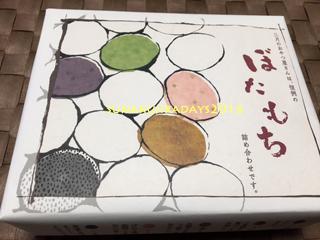 20160308_3thoyatsu1.jpg