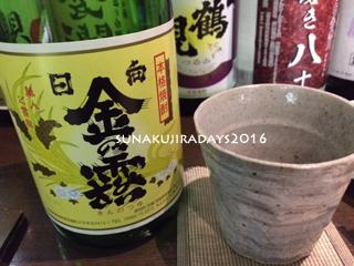 20160323_kintsuyu.jpg