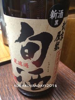 20160323_shunshukuro.jpg
