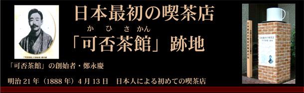 日本で最初にオープンした喫茶店は?-東京の下谷黒門町の「可否茶館」