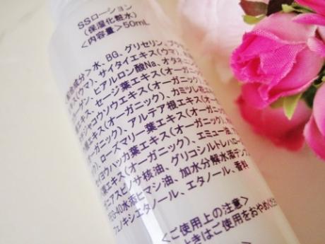 敏感・乾燥・希薄肌を保水力のある肌に育てる、高保湿、高機能!エイジングケア化粧水【セカンドシーズン ローション】