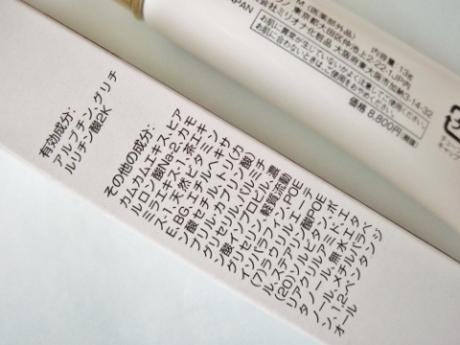 シミ、くすみに悩まないために!深層美白肌【薬用 メラノーセ】1本、1000円で使える安いクリーム!