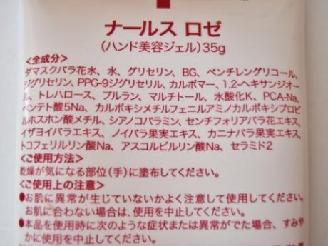 ナールスゲンにダマスクローズ50%!手の老化、紫外線予防【ナールスロゼ】バラの香りのハンド美容ジェル・クリーム!