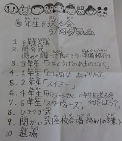 田上小の送る会プログラム
