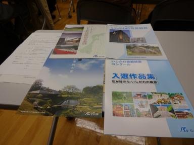 石川県の景観についての研修