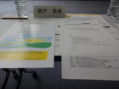 川県認知症施策推進会議・県認知症高齢者等地域支援ネットワーク推進連絡会議