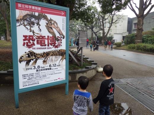 恐竜博2016 (4)