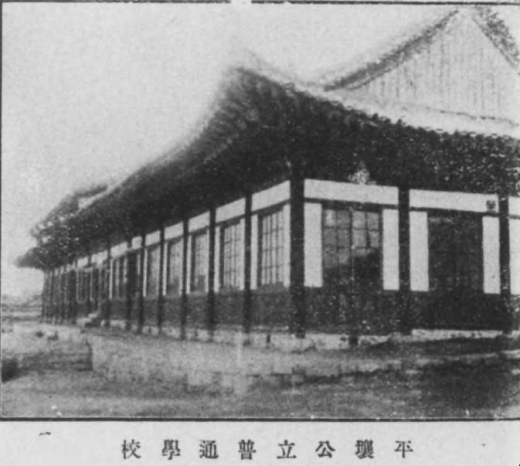 朝鮮平壌公立普通学校1