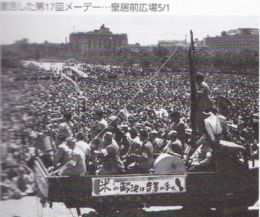 第17回メーデー皇居前広場1946
