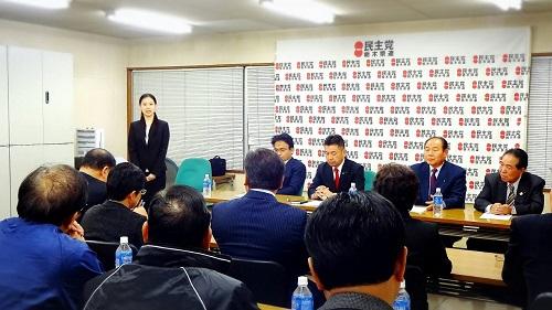 民主党栃木県連≪幹事会≫①