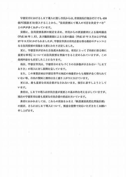 国交省へ陳情!LRT/自治基本条例に基づく民意の尊重を③