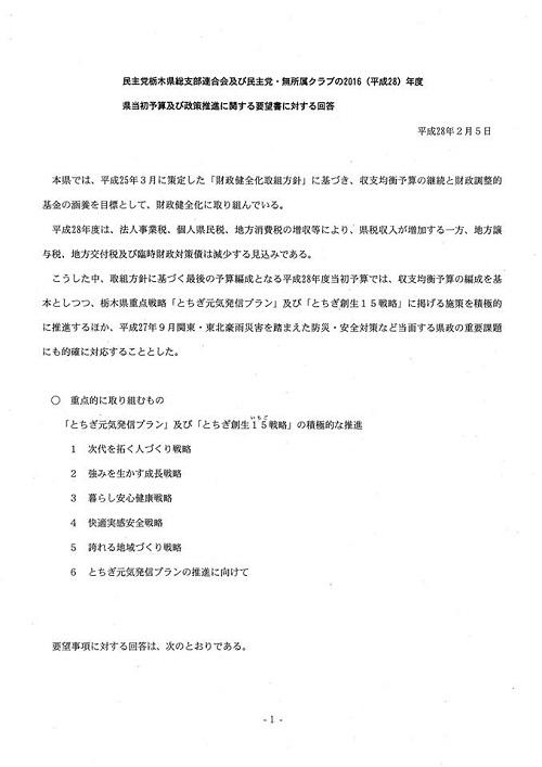 <民主党・無所属クラブ>当初予算・政策要望に対する知事回答!02