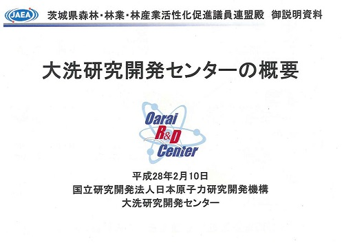 JAEA大洗研究開発センター > HTTR高温ガス炉と熱利用実験!②