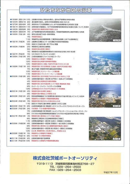 首都圏の新たな太平洋ゲートウェイ 新生<茨城港~常陸那珂港区~>へ!⑨