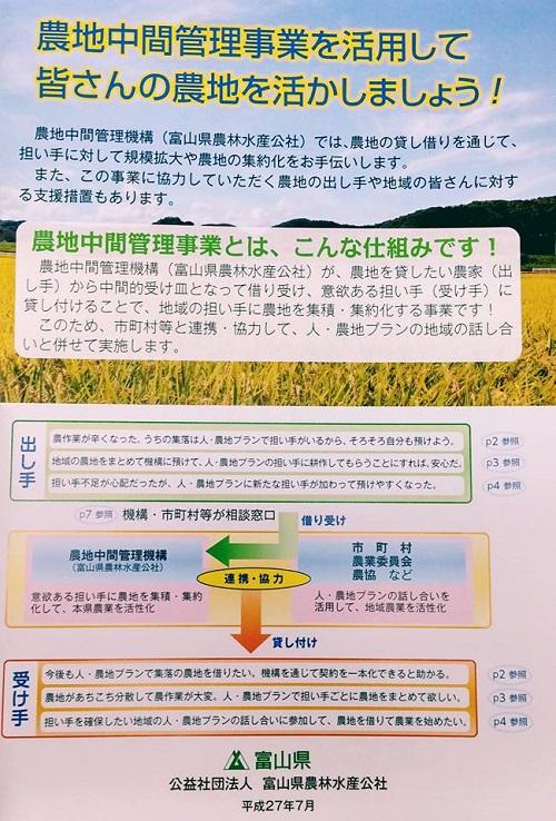 富山県の農業と富山市の都市政策!⑦