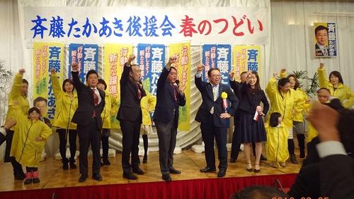 斉藤たかあき後援会<春のつどい 2016>!④