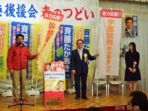斉藤たかあき後援会<春のつどい 2016>!⑦