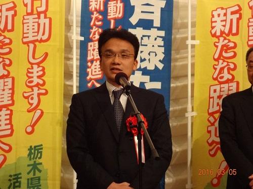 斉藤たかあき後援会<春のつどい 2016>!⑩