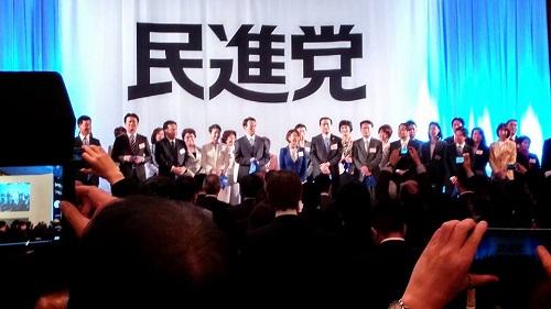 民進党<結党大会>へ!